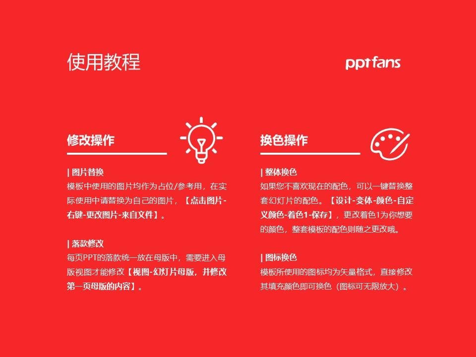 重庆幼儿师范高等专科学校PPT模板_幻灯片预览图36