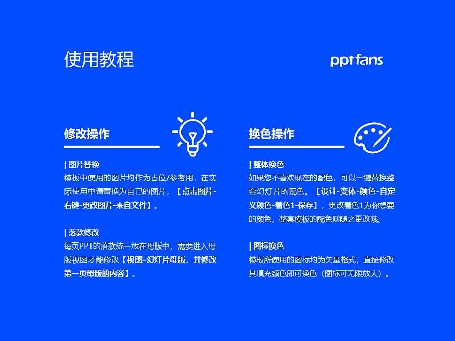 重庆人文科技学院PPT模板_幻灯片预览图37