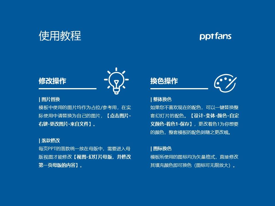 陕西邮电职业技术学院PPT模板下载_幻灯片预览图37