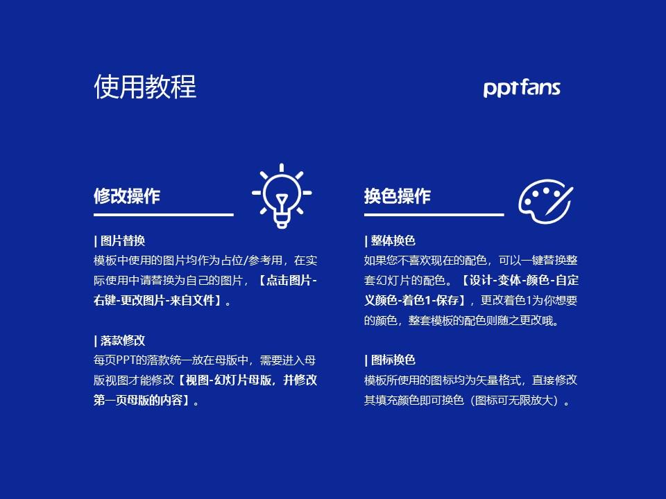 陕西电子信息职业技术学院PPT模板下载_幻灯片预览图37