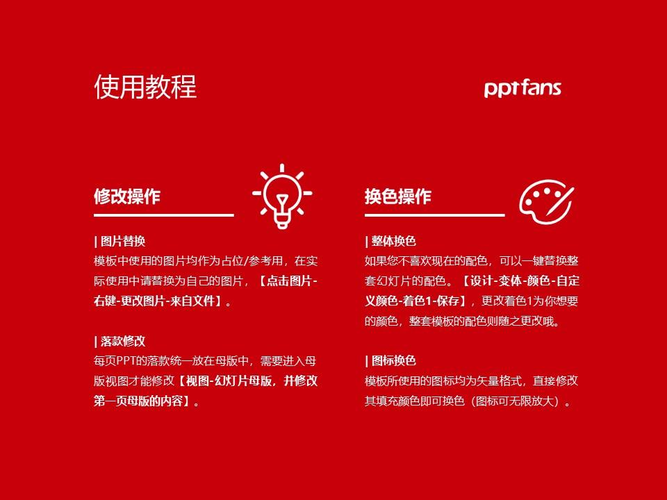 陕西服装工程学院PPT模板下载_幻灯片预览图37