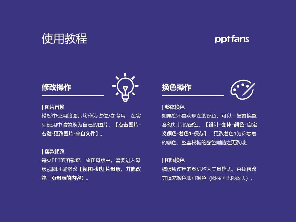 陕西职业技术学院PPT模板下载_幻灯片预览图37