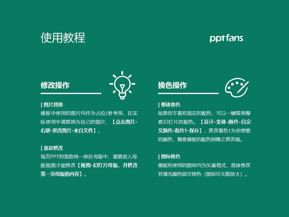 陕西财经职业技术学院PPT模板下载_幻灯片预览图37