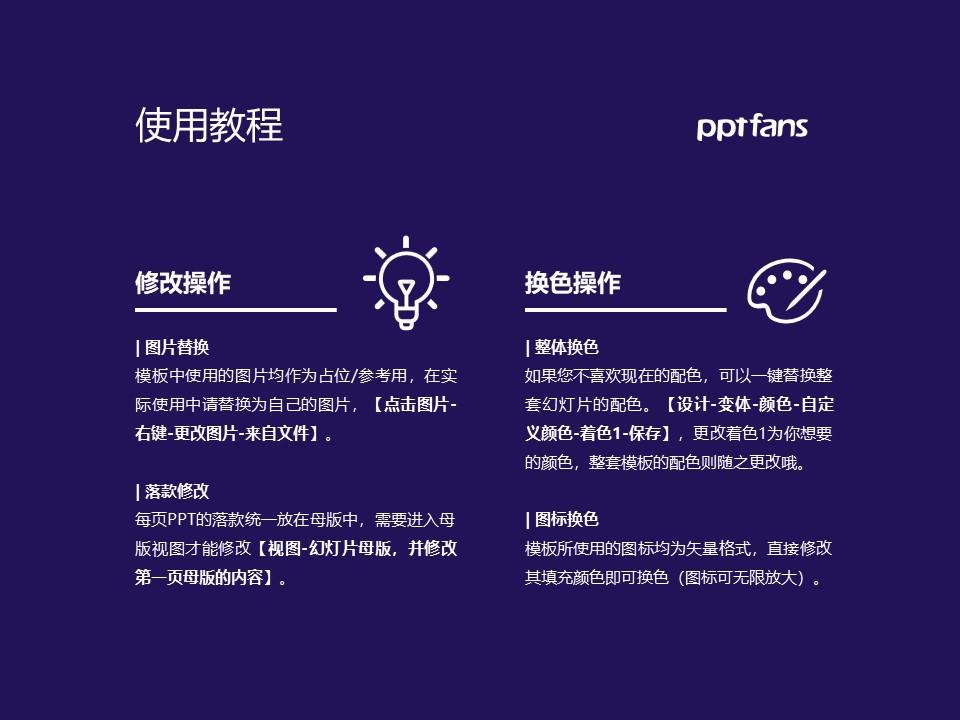 陕西国防工业职业技术学院PPT模板下载_幻灯片预览图37
