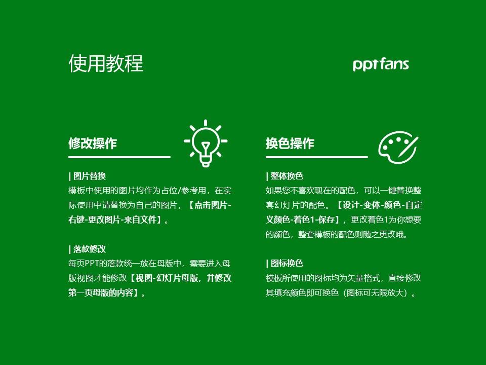 西安财经学院PPT模板下载_幻灯片预览图37