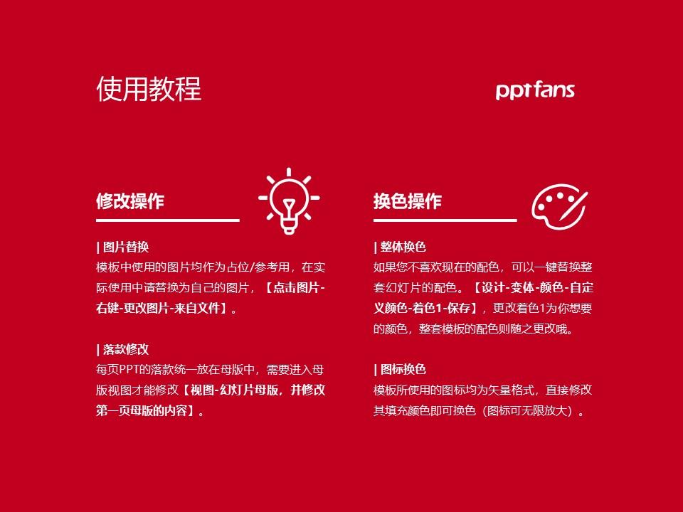 西安培华学院PPT模板下载_幻灯片预览图37