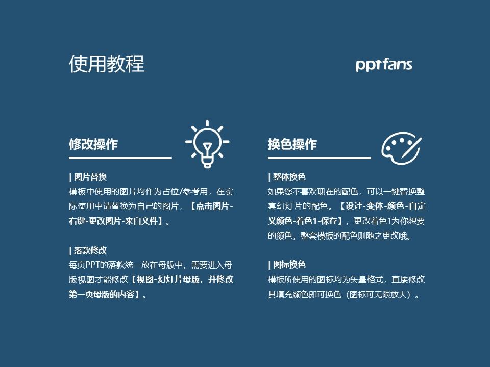 杨凌职业技术学院PPT模板下载_幻灯片预览图37
