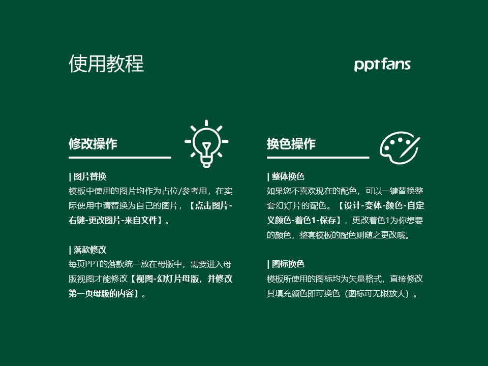 渭南师范学院PPT模板下载_幻灯片预览图37