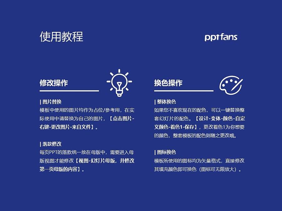 长江师范学院PPT模板_幻灯片预览图37
