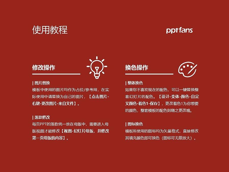 陕西师范大学PPT模板下载_幻灯片预览图37