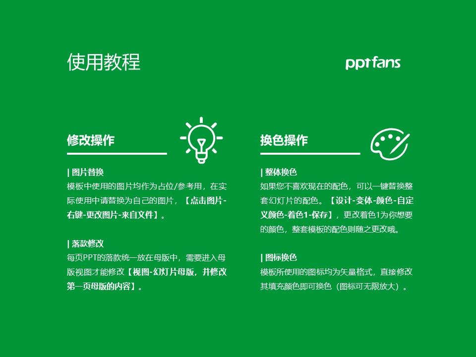 陕西中医药大学PPT模板下载_幻灯片预览图37