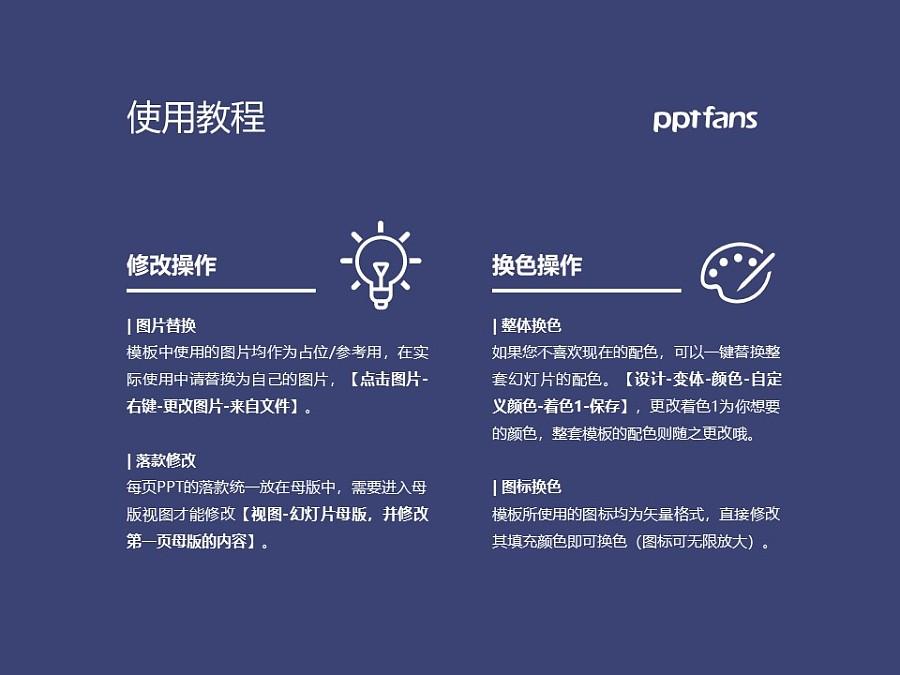 陕西科技大学PPT模板下载_幻灯片预览图37