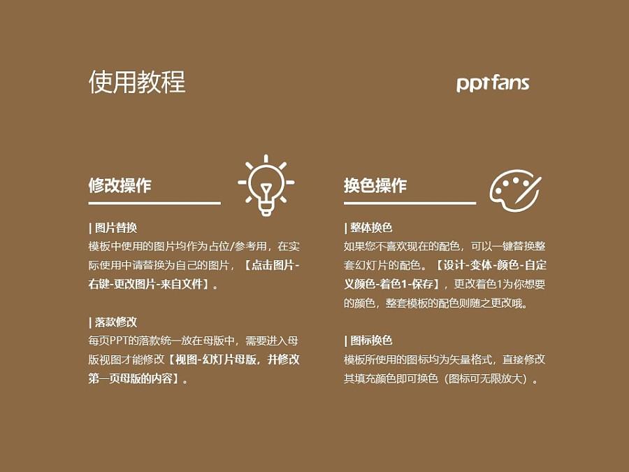 西安建筑科技大学PPT模板下载_幻灯片预览图37