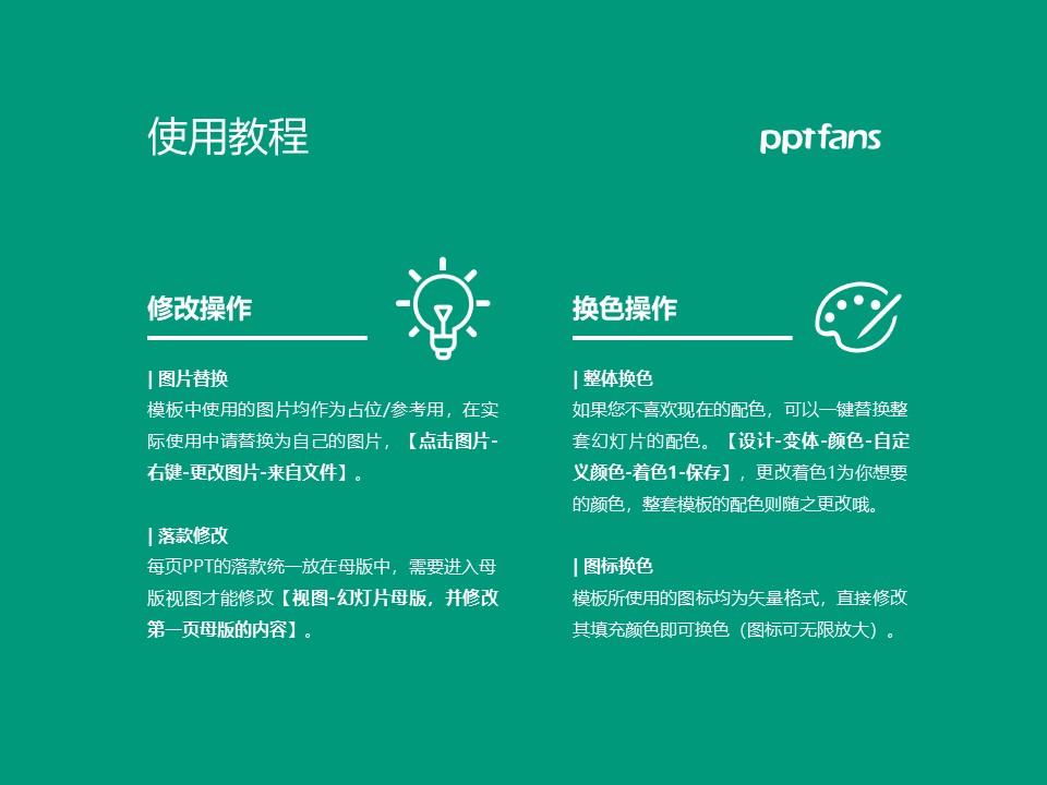 天津生物工程职业技术学院PPT模板下载_幻灯片预览图37