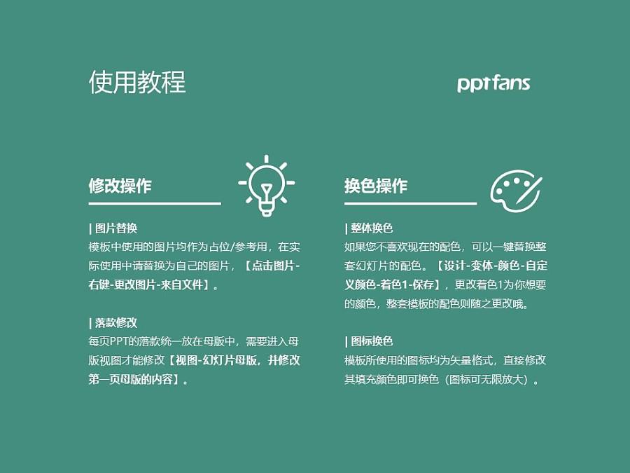天津工艺美术职业学院PPT模板下载_幻灯片预览图37