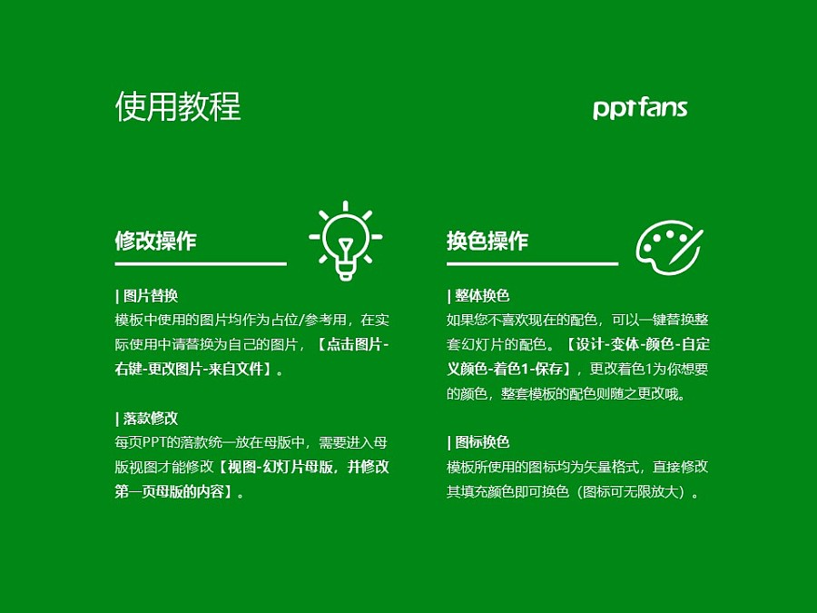 天津藝術職業學院PPT模板下載_幻燈片預覽圖37