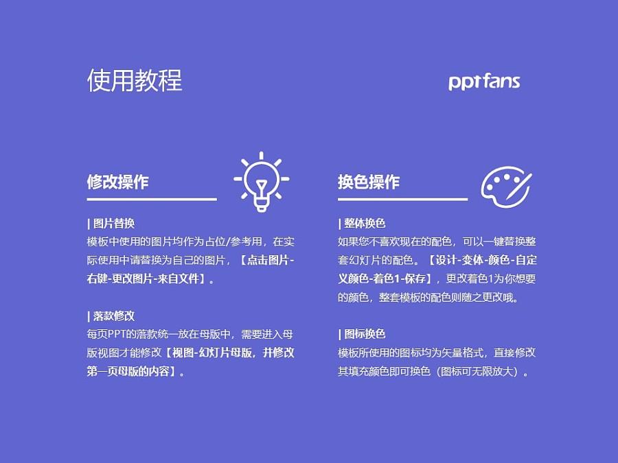 天津國土資源和房屋職業學院PPT模板下載_幻燈片預覽圖37