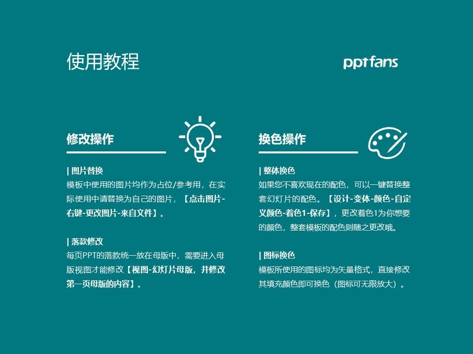 重庆医科大学PPT模板_幻灯片预览图37
