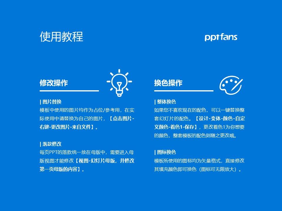 重庆大学PPT模板_幻灯片预览图37