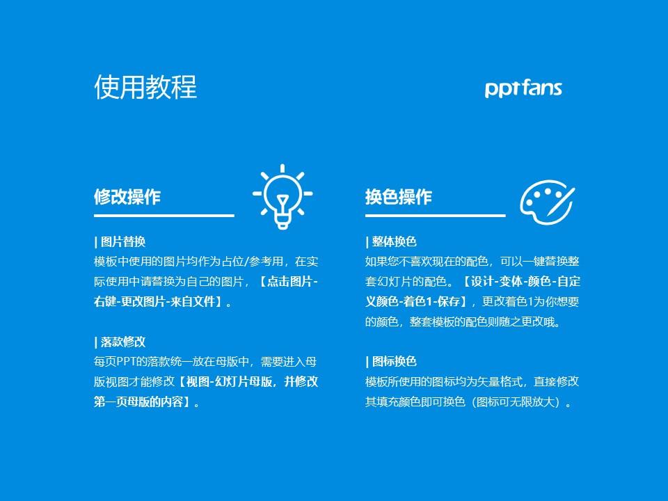 广西城市职业学院PPT模板下载_幻灯片预览图37