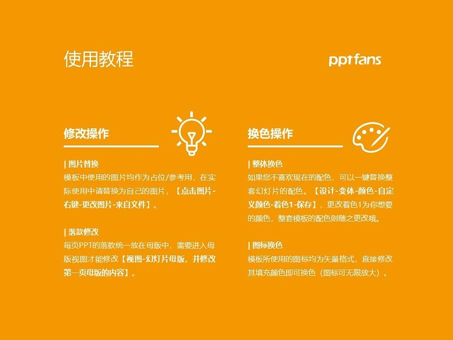 天津医学高等专科学校PPT模板下载_幻灯片预览图37