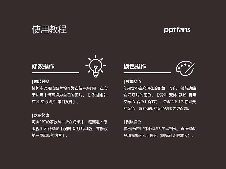 桂林山水职业学院PPT模板下载_幻灯片预览图37