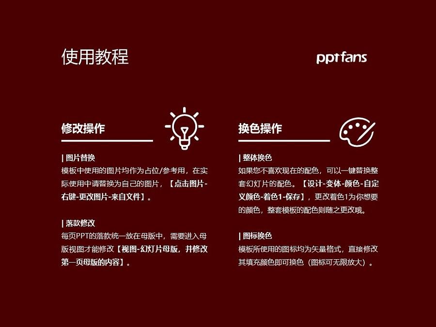 天津音乐学院PPT模板下载_幻灯片预览图37