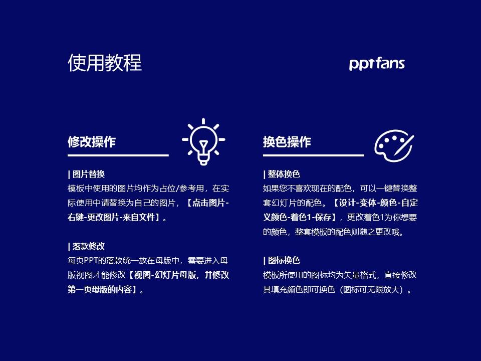 贵港职业学院PPT模板下载_幻灯片预览图37