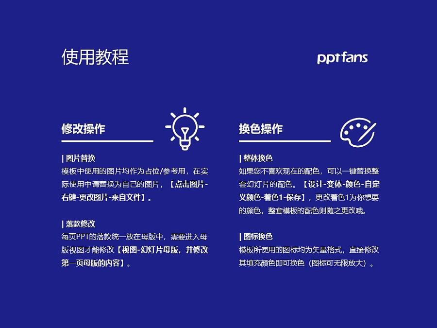天津外国语大学PPT模板下载_幻灯片预览图37