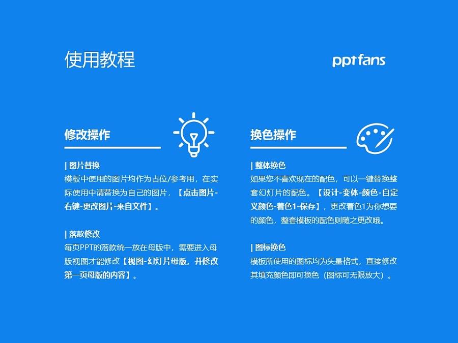 天津商业大学PPT模板下载_幻灯片预览图37