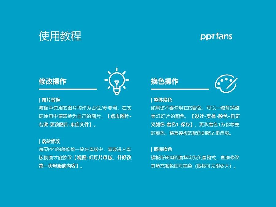 中国民航大学PPT模板下载_幻灯片预览图37