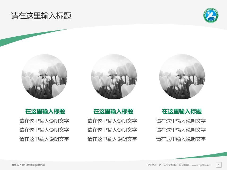 郑州信息科技职业学院PPT模板下载_幻灯片预览图4