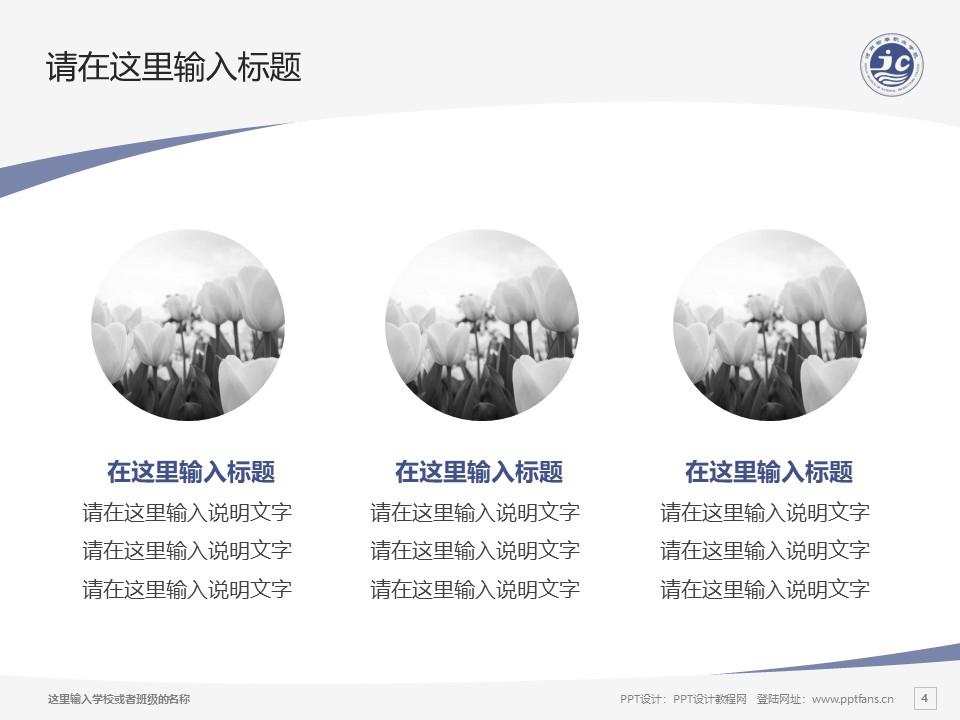 河南检察职业学院PPT模板下载_幻灯片预览图4