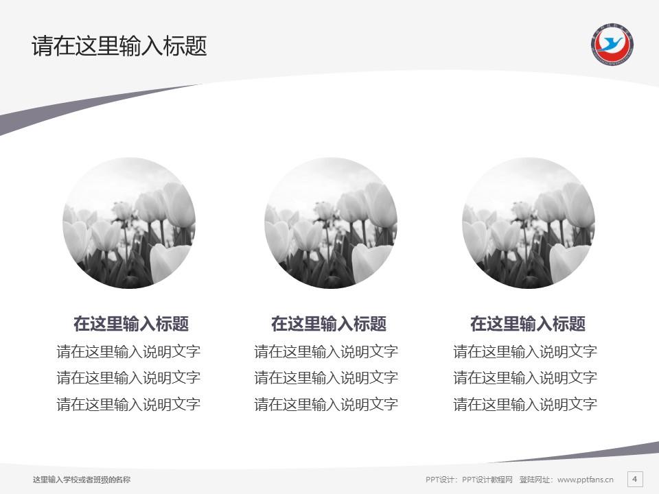 黄冈科技职业学院PPT模板下载_幻灯片预览图4