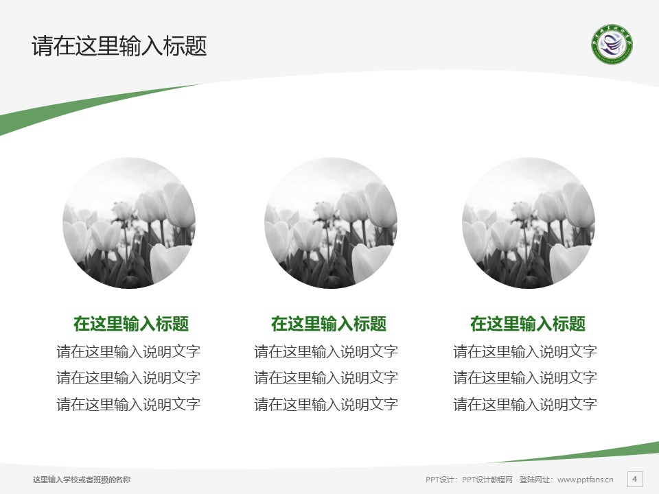 鄂东职业技术学院PPT模板下载_幻灯片预览图4