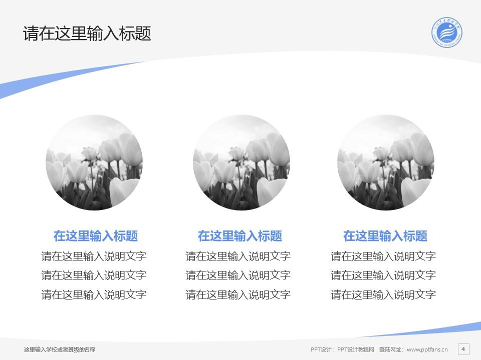 江汉艺术职业学院PPT模板下载_幻灯片预览图4