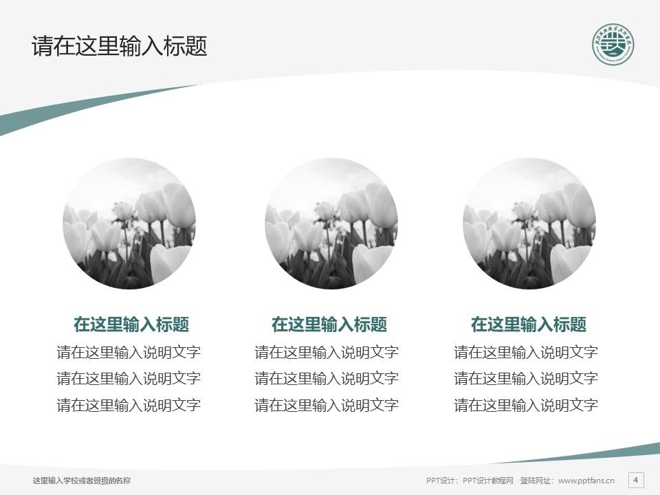 武汉铁路职业技术学院PPT模板下载_幻灯片预览图4
