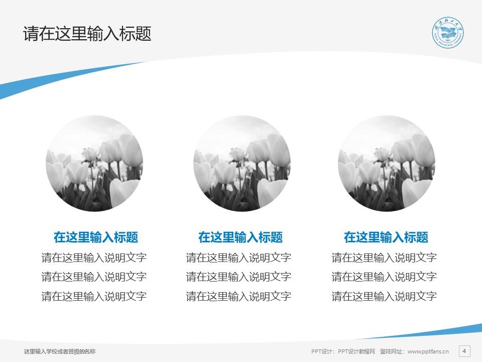 武汉轻工大学PPT模板下载_幻灯片预览图4