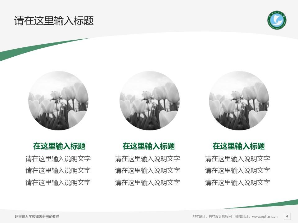 武汉科技大学PPT模板下载_幻灯片预览图4
