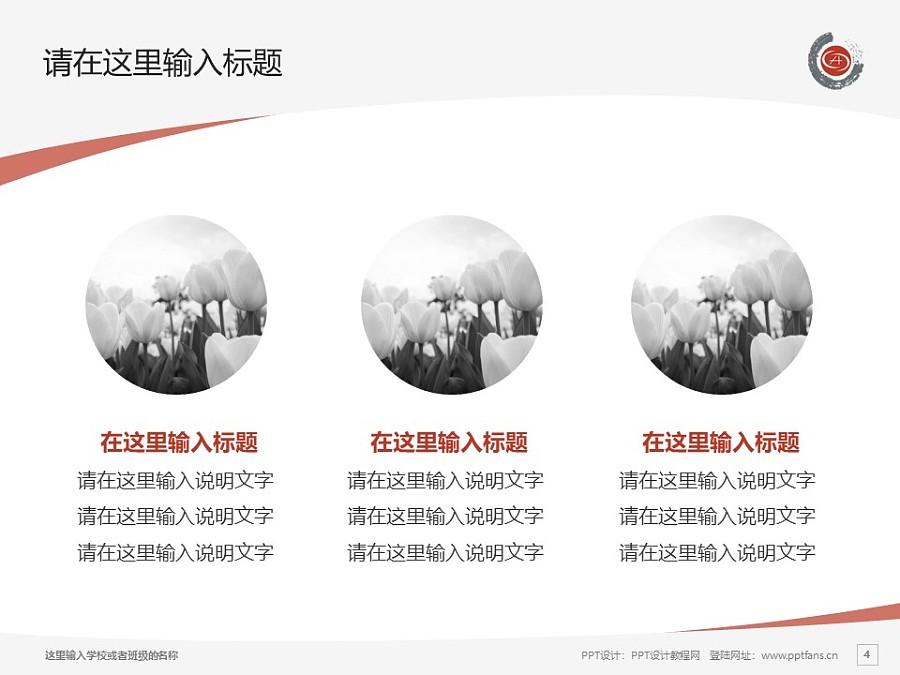 重庆文化艺术职业学院PPT模板_幻灯片预览图4