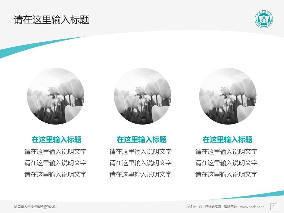 陕西工运学院PPT模板下载_幻灯片预览图4