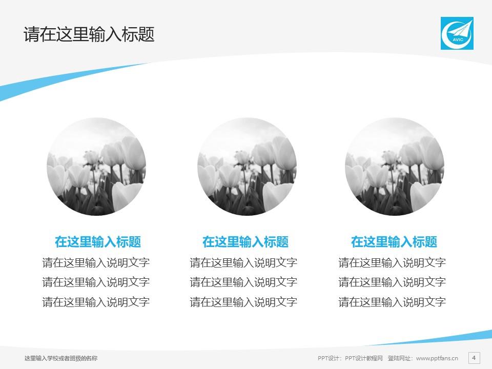 西安飞机工业公司职工工学院PPT模板下载_幻灯片预览图4