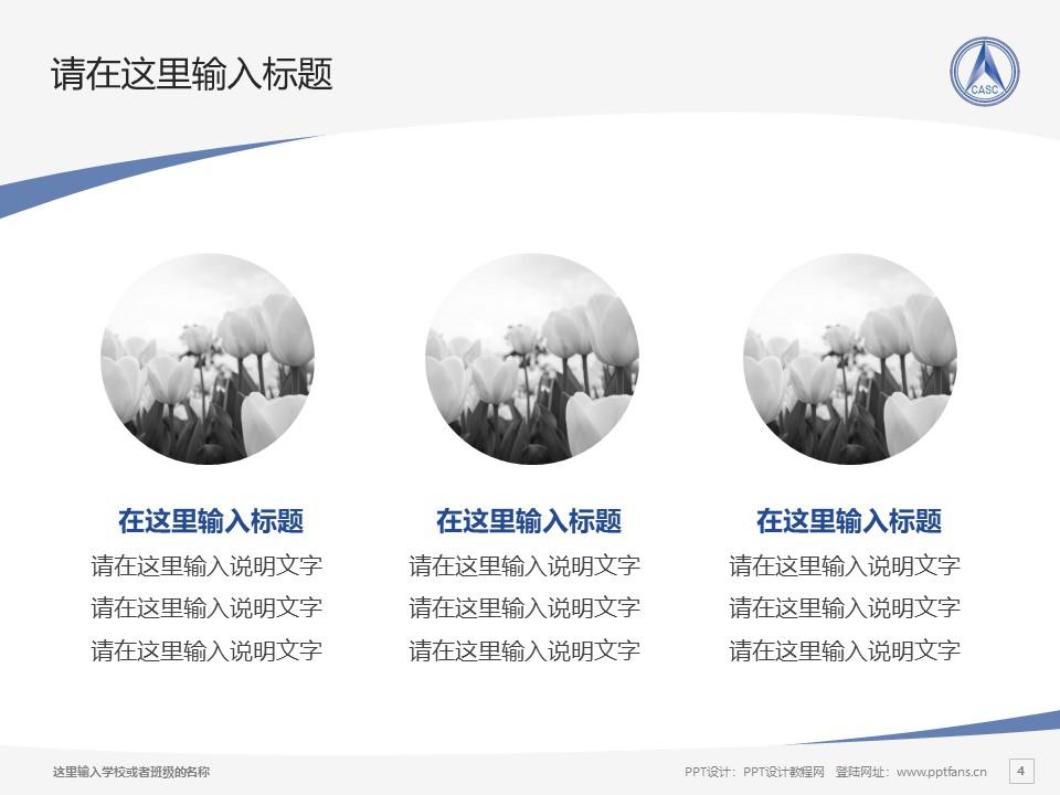 陕西航天职工大学PPT模板下载_幻灯片预览图4