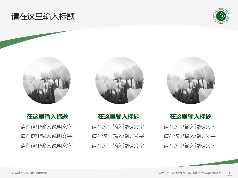 重庆能源职业学院PPT模板_幻灯片预览图4