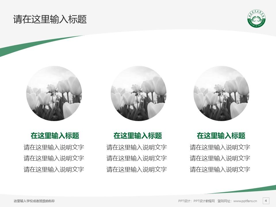 榆林职业技术学院PPT模板下载_幻灯片预览图4