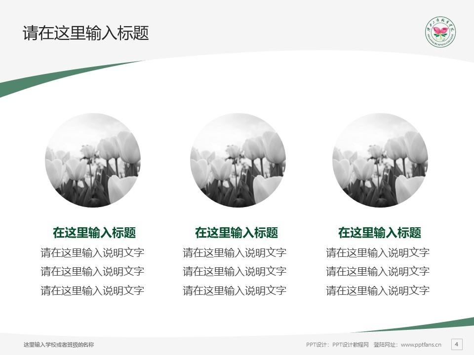 陕西工商职业学院PPT模板下载_幻灯片预览图4