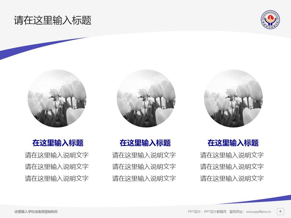 延安职业技术学院PPT模板下载_幻灯片预览图4