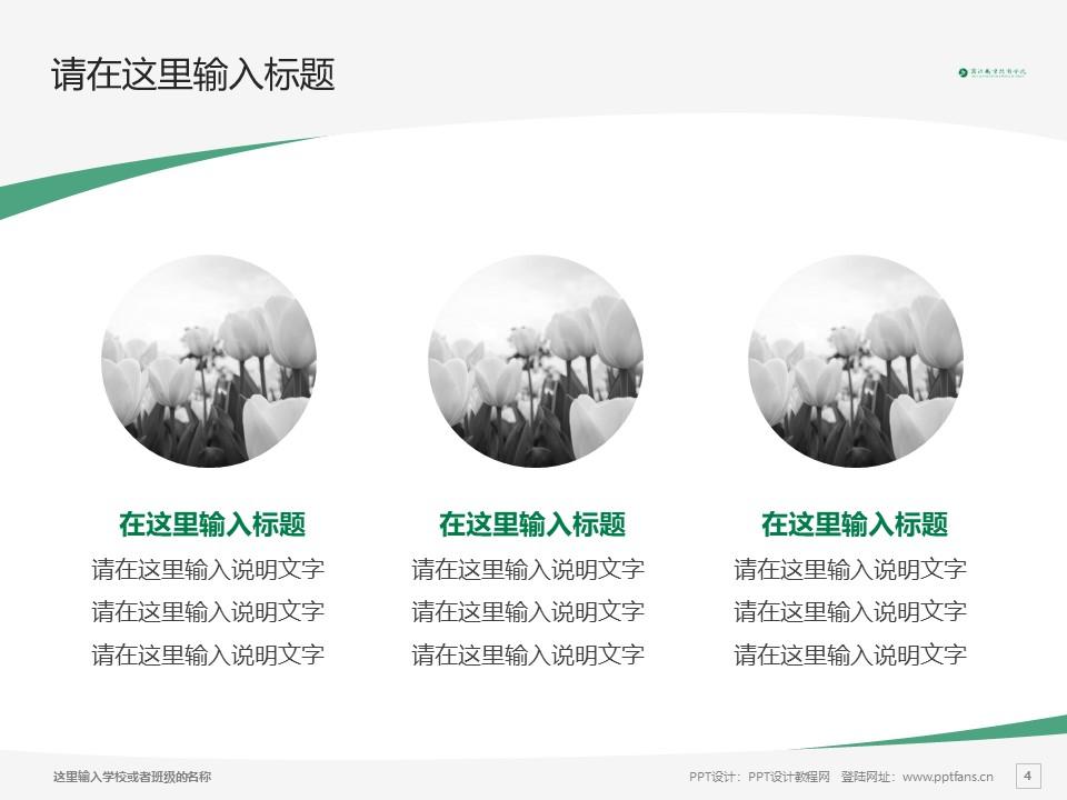 商洛职业技术学院PPT模板下载_幻灯片预览图4