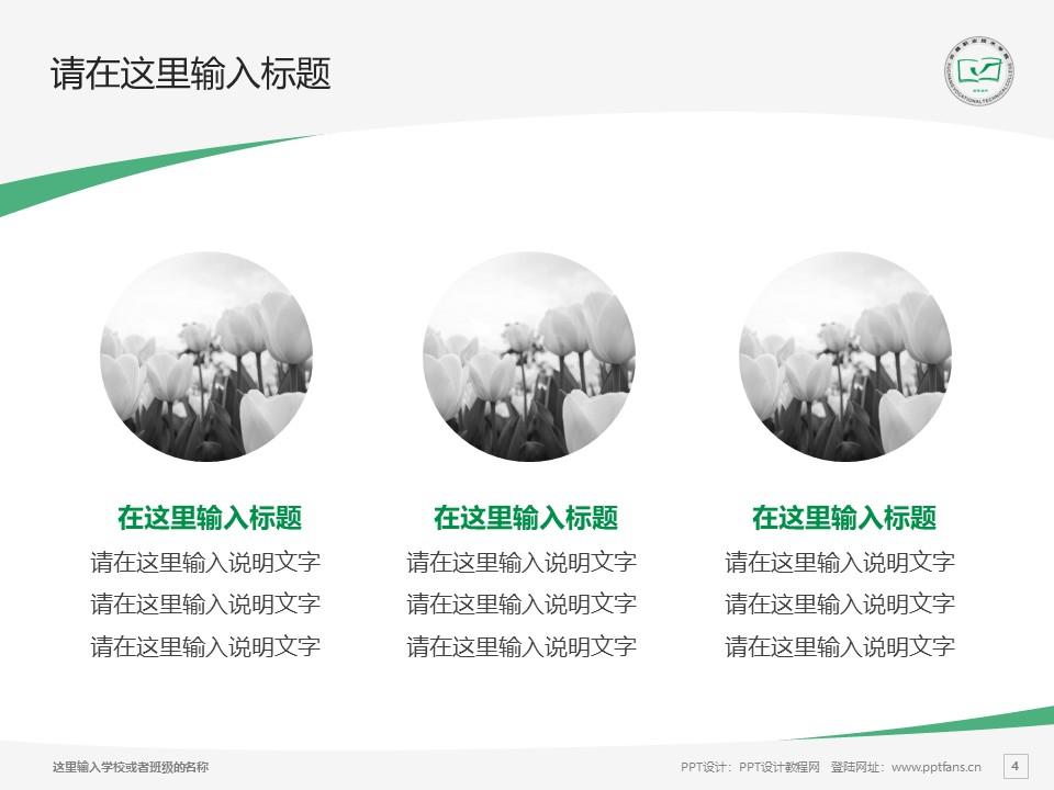 许昌职业技术学院PPT模板下载_幻灯片预览图4
