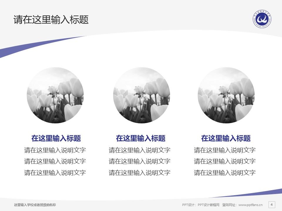 重庆旅游职业学院PPT模板_幻灯片预览图4